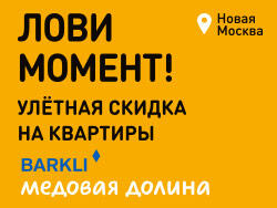 ЖК «Баркли Медовая Долина» Однушки от 3,2 млн рублей!